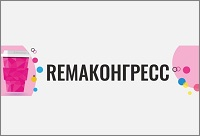 Конференция RemaKongress Kiev